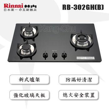 林內牌檯面式 RB-302GH(LPG) 防漏三口瓦斯爐(黑)-桶裝瓦斯