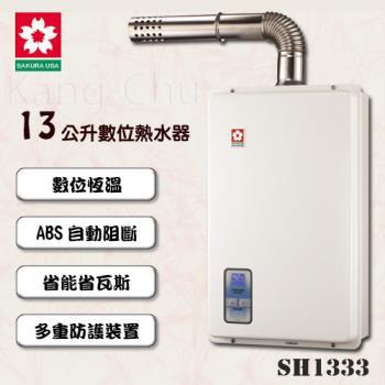 櫻花牌 SH-1333(NG1/FE式) 數位恆溫13L強制排氣熱水器(天然瓦斯)