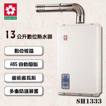 櫻花牌 SH-1333(LPG/FE式) 數位恆溫13L強制排氣熱水器(桶裝瓦斯)