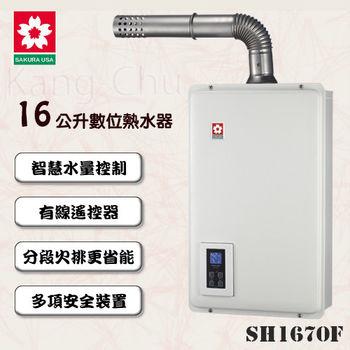 櫻花牌 SH-1670F(LPG/FE式)浴SPA數位恆溫16L強制排氣熱水器(桶裝瓦斯)