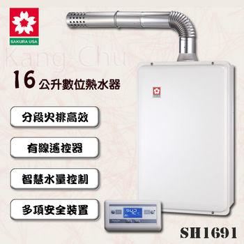櫻花牌 SH-1691(NG1/FE式) 浴SPA數位恆溫16L強制排氣熱水器(天然瓦斯)
