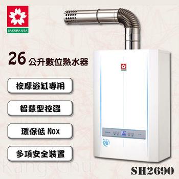 櫻花牌 SH-2690(LPG/FE式)數位恆溫26L浴SPA強制排氣熱水器(桶裝瓦斯)