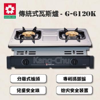 櫻花牌崁入式G-6120K(LPG)不鏽鋼面板兩口安全瓦斯爐(桶裝瓦斯)