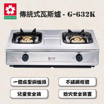 櫻花牌兩口全不鏽鋼傳統式G-632K(NG1)瓦斯爐(天然瓦斯)