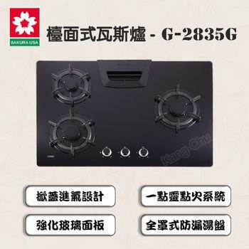 櫻花牌三口高效檯面式G-2835G(LPG)瓦斯爐(桶裝瓦斯)