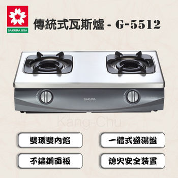 櫻花牌兩口雙環內燄檯面式G5512(NG1)瓦斯爐(天然瓦斯)