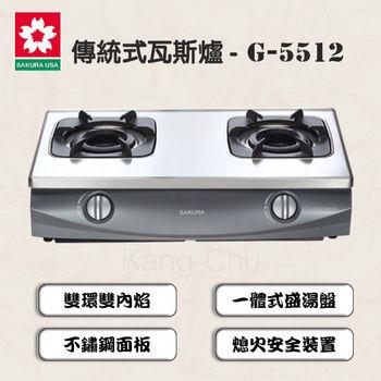 櫻花牌兩口雙環內燄檯面式G5512(LPG)瓦斯爐(桶裝瓦斯)