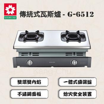 櫻花牌兩口雙環雙內焰崁入式G6512(LPG)瓦斯爐(桶裝瓦斯)