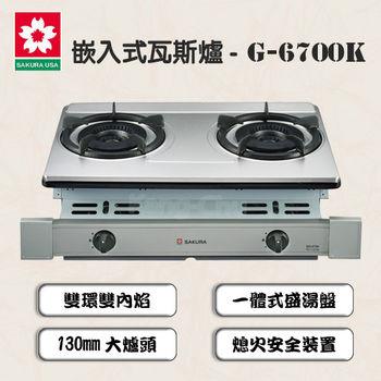 櫻花牌兩口雙內焰崁入式G-6700K(LPG)不鏽鋼面板瓦斯爐(桶裝瓦斯)