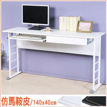 Homelike 查理140x40工作桌-仿馬鞍皮(附抽屜.鍵盤架)