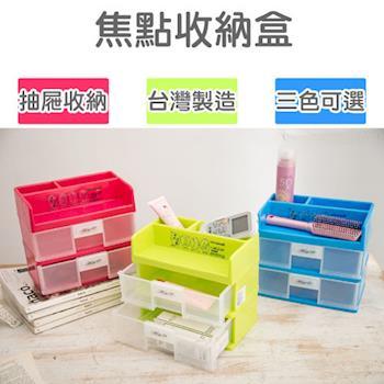 【將將好收納】桌上型焦點收納盒-三色可選