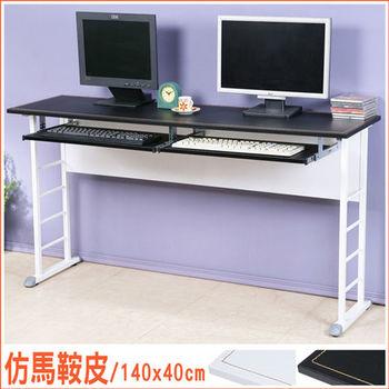 Homelike 查理140x40工作桌-仿馬鞍皮(附二鍵盤架)