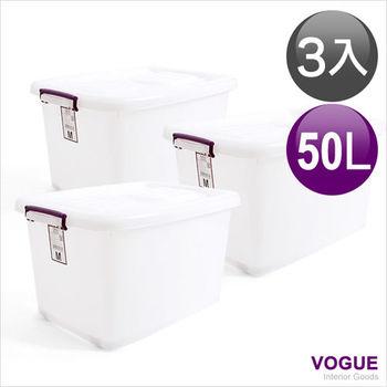 【vogue】滑輪整理箱 M50L*3入/收納箱/抽屜櫃/衣物收納櫃/置物盒