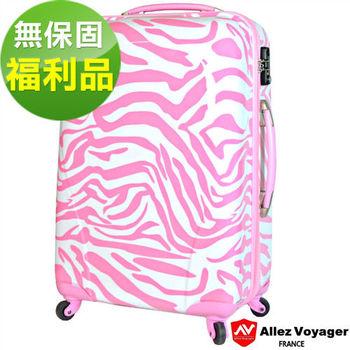【福利品限量特惠】粉紅派對20吋PC輕量鏡面旅行/行李箱-甜美斑馬