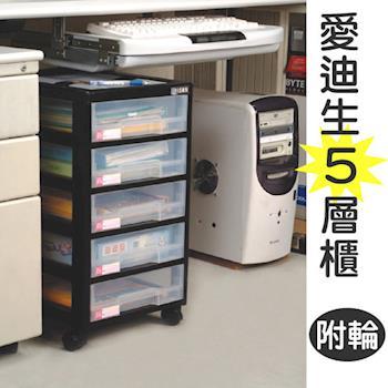 【將將好收納】愛迪生五層櫃-40L