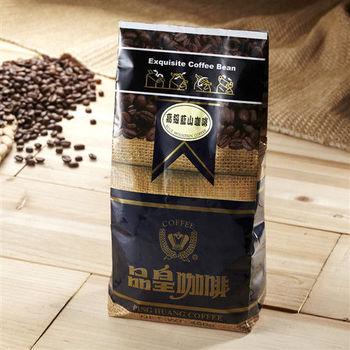 品皇咖啡豆系列-高級藍山咖啡豆  1包組(450g/包)