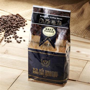 品皇咖啡豆系列-薩爾瓦多火山咖啡豆1包組(450g /包)