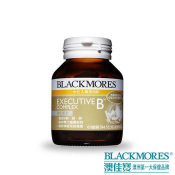 【Blackmores澳佳寶】大忙人專用B群 (60錠/瓶)