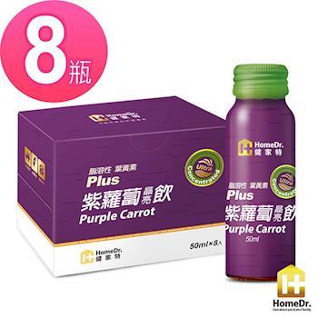 (女人我最大2016美妝大賞第一名)Home Dr.紫蘿蔔晶亮飲水溶性葉黃素Plus8入組(50mLx8瓶)