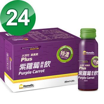 (女人我最大2016美妝大賞第一名)Home Dr.紫蘿蔔晶亮飲水溶性葉黃素Plus24入組(50mLx24瓶)