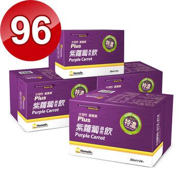 (女人我最大2016美妝大賞第一名) Home Dr.紫蘿蔔晶亮飲水溶性葉黃素Plus96入組(50mLx24瓶x4箱)