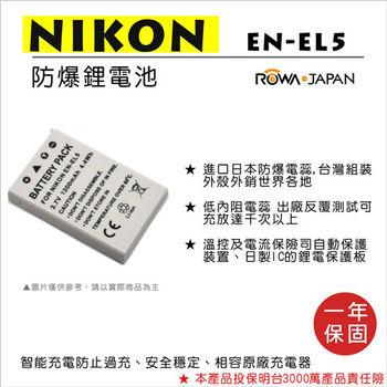 ROWA 樂華 For NIKON EN-EL5 ENEL5 電池