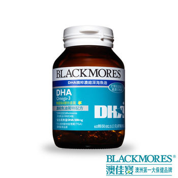 【Blackmores澳佳寶】DHA精粹濃縮深海魚油 (60顆罐裝)