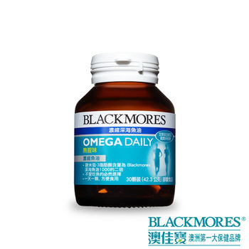【Blackmores澳佳寶】濃縮深海魚油Omega Daily (30顆/罐裝)