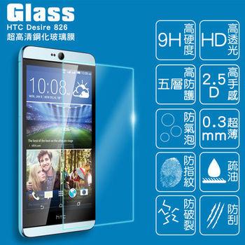 【GLASS】9H鋼化玻璃保護貼(適用HTC Desire 826)