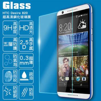 【GLASS】9H鋼化玻璃保護貼(適用HTC Desire 820)