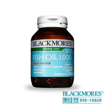 【Blackmores澳佳寶】深海魚油1000 (60顆/罐裝)