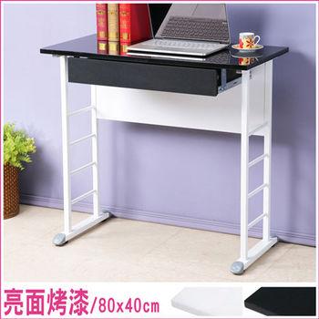 Homelike 查理80x40工作桌-亮面烤漆(附抽屜)