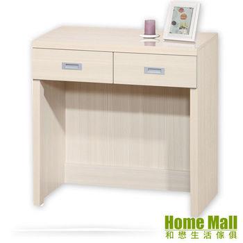 【HOME MALL-慕夏】3.2尺木心板書桌(3色)