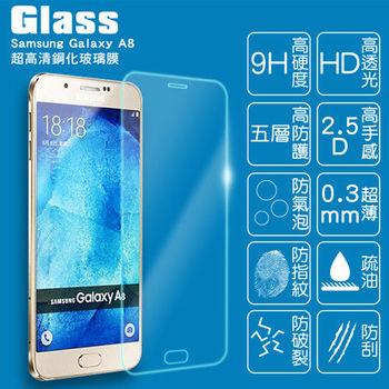 【GLASS】9H鋼化玻璃保護貼(適用GALAXY A8)