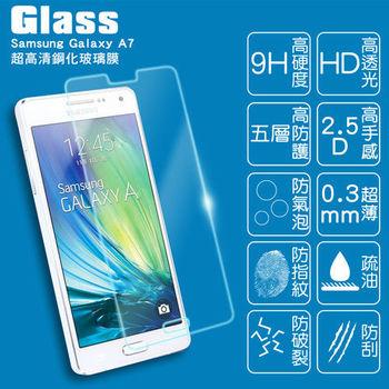 【GLASS】9H鋼化玻璃保護貼(適用GALAXY A7)