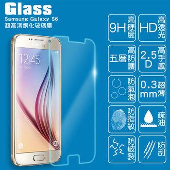【GLASS】9H鋼化玻璃保護貼(適用GALAXY S6)