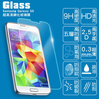 【GLASS】9H鋼化玻璃保護貼(適用GALAXY S5)