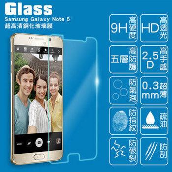 【GLASS】9H鋼化玻璃保護貼(適用GALAXY Note 5)