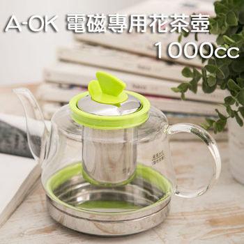 A-OK 電磁專用花茶壺-1000cc