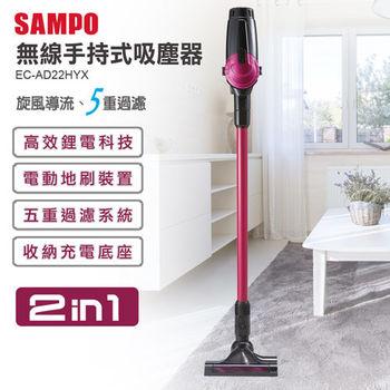【SAMPO聲寶】無線手持式吸塵器 EC-AD22HYX