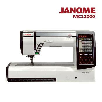 【日本車樂美JANOME】電腦型刺繡縫紉機MC12000