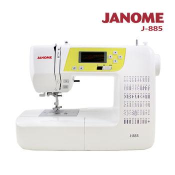 【日本車樂美JANOME】 電子式全迴轉縫紉機J-885