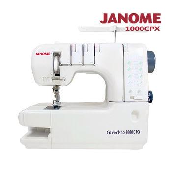 【日本車樂美JANOME】三本機1000CPX