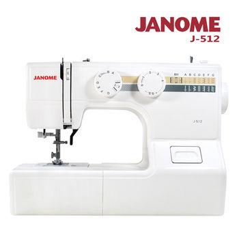 【日本車樂美JANOME】機械式縫紉機J-512