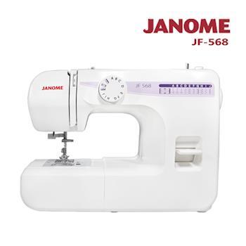 【日本車樂美JANOME】機械式縫紉機JF-568