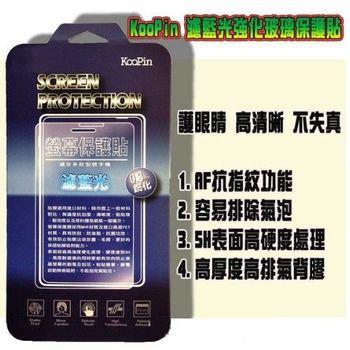 KooPin 濾藍光 強化玻璃保護貼(保護您的眼睛) 紅米note