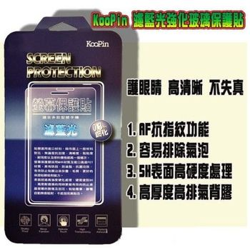 KooPin 濾藍光 強化玻璃保護貼(保護您的眼睛) Samsung Galaxy NOTE3