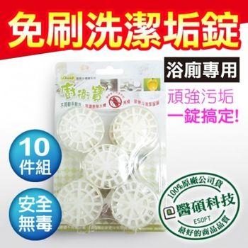 【清潔大革命】台灣製造 衛浴馬桶免刷洗潔垢錠-10組掛籃+潔垢錠