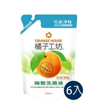 橘子工坊竹炭淨味碗盤洗滌液補充包500ml*6入