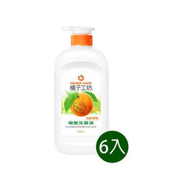 橘子工坊竹炭淨味碗盤洗滌液正常瓶650ml*6入